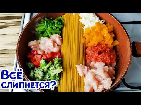 РАЗОБЛАЧЕНИЕ. В Сковороду кладу СЫРЫЕ Спагетти и добавляю овощи...