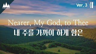 내 주를 가까이 하게 함은 / 하나님 가까이 하게 함은 Ver.3 - 피아노커버 piano cover | 하나님의교회, 안상홍님, WMSCOG, Ahnsahnghong