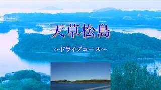 雲仙天草国立公園:天草松島ドライブコース