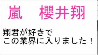 【夢でした】嵐 櫻井翔 『ずっとファンでこうして一緒に働くのが夢でした!』
