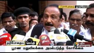 MDMK leader Vaiko emotional speech regarding the death of Gandhian and social activist Sasi Perumal spl video news 31-07-2015