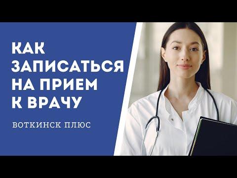 Как записаться на прием к врачу через Интернет. Воткинск плюс