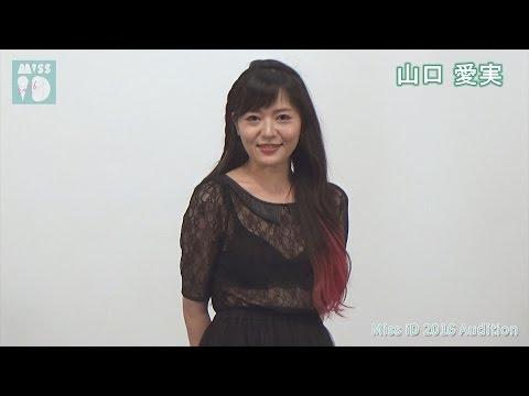 ミスiD2016 №102 山口愛実 - You...