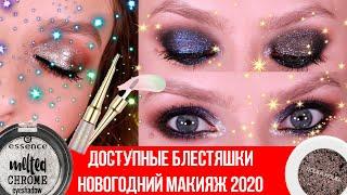 НОВОГОДНИЙ МАКИЯЖ 2020 за 5 минут Бюджетные и доступные глиттеры и металлики для макияжа