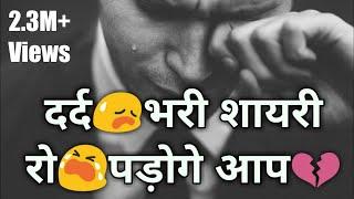 Emotional Sad Shayari ??