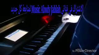 حسين الديك عالموت معك عالموت عزف المايسترو زين شبانة