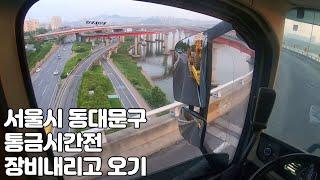 화물차 통행금지 시간(서울4대문안)