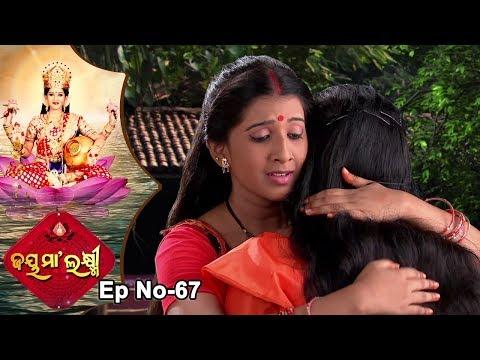 Jai Maa Laxmi | Odia Devotional Serial | ଆଧ୍ୟାତ୍ମିକ କାର୍ଯ୍ୟକ୍ରମ | Full Ep 67
