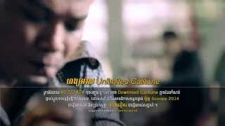 preap sovath new song 2014 - MV Teaser►srlanh bong phong tan bong srlanh oun klang