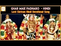 Download Lord Sri Ram Hindi Devotional Songs | Ghar Maie Padharo Hindi Song | Bhakti MP3 song and Music Video