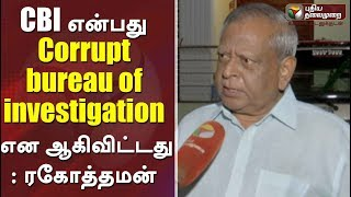 Former CBI Officer Ragothaman On CBI