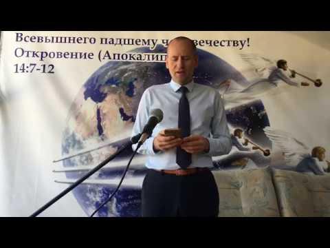 Фундаментальные принципы от 1872 г. 1-4 пункты. Белореченск 27.04.2019