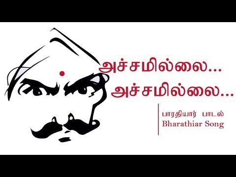 அச்சமில்லை அச்சமில்லை | Mahakavi Bharathiyar l Bagyaraj | Aaveykannan