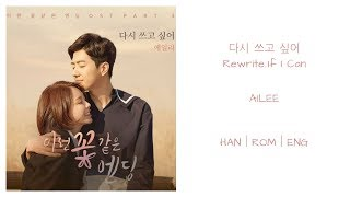 Ailee(에일리) – Rewrite..If I Can (다시 쓰고 싶어) HAN|ROM|ENG - Stafaband