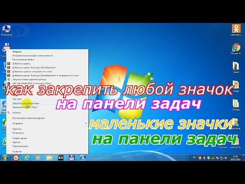 Как закрепить значок на панели задач Windows 7.Как уменьшить значки на панели задач Windows 7