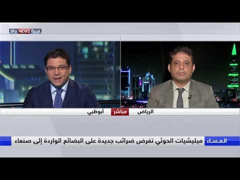 تجار صنعاء.. يشكون تعسف الحوثيين  - نشر قبل 3 ساعة