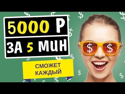 Заработок в интернете без вложений  за 5 минут 5000 рублей 2019