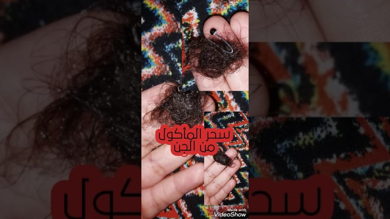 سحر الجن المأكول / الراقي المغربي مراد ابو سليمان