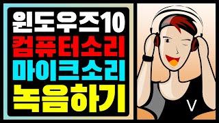 [초간단] 윈도우즈10 컴퓨터 소리 마이크 소리 녹음하…