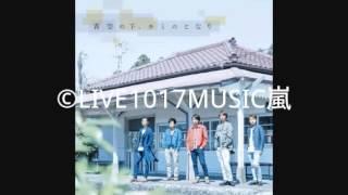 嵐 - Dandelion ©LIVE1017MUSIC嵐 試聴 嵐 - 青空の下、キミのとなり (2...
