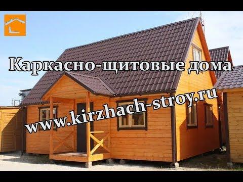 Каркасно-щитовые дома под ключ в Киржаче