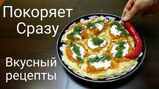 Попробовав раз это блюдо вы будете готовить его всегда/Вкусный рецепт/Узбекски ханум/УЗБЕКСКАЯ КУХНЯ