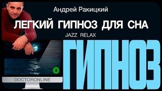 Легкий гипноз для сна. Jazz Relax.