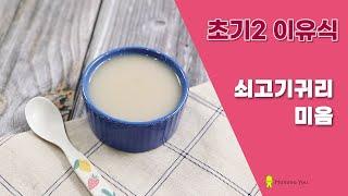 [MammaYou] 초기 2단계 이유식 | 쇠고기귀리미…