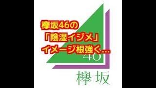 欅坂46の「陰湿イジメ」イメージ根強く...... お騒がせ・長濱ねるのオフ...