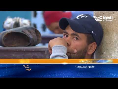 ما دور المساجد في حرب الإرهاب؟  - 21:23-2018 / 5 / 22