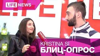 Download Kristina Si – Блиц-Опрос Mp3 and Videos
