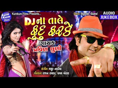 DJ Na Taale Fudu Farke II Super Hit Pravin Luni Song II Latest Gujarati II Nonstop Audio