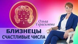 БЛИЗНЕЦЫ   Счастливые числа  Ольга Герасимова