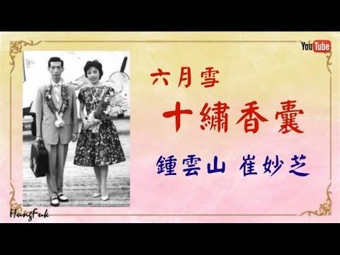 十繡香囊 鍾雲山 崔妙芝 - YouTube