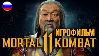 ИГРОФИЛЬМ Mortal Kombat 11 (катсцены, русские субтитры) прохождение без комментариев