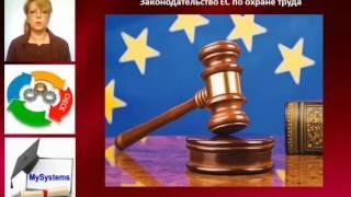 Тема: Правовые вопросы охраны труда