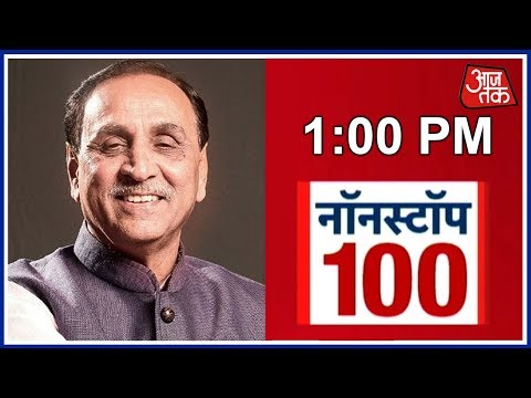 Nonstop 100 | BJP Likely to Retain Vijay Rupani as Gujarat Chief Minister