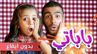 كليب باباتي - النجمه لين الغيث بدون ايقاع | قناة كراميش Karameesh Tv