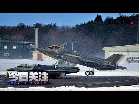 《今日关注》 F-35坠机蒙阴影 美日同盟寻新突破?20190419 | CCTV中文国际