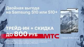 Выгодный Трейд-ин в МТС: двойная выгода на Samsung S10 или Samsung S10+