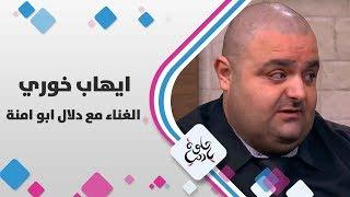 ايهاب خوري - الغناء مع دلال ابو امينة - حلوة يا دنيا