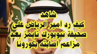 هكذا رد امير الرياض فيصل بن بندر على نيويورك تايمز بعد مزاعم اصابته بكورونا !