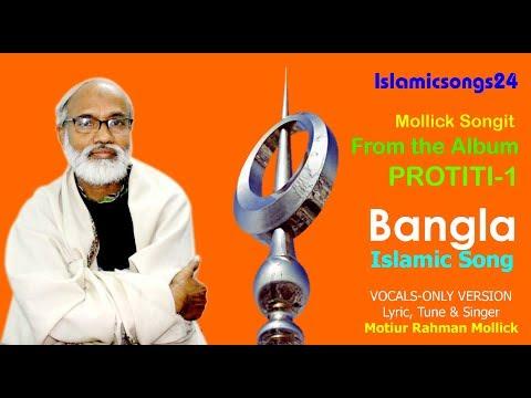 Mollick Songit   He Khoda Mor   Bangla Islamic Song By Motiur Rahman Mollick