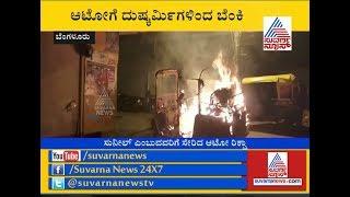 Miscreants Set Fire To An Auto Rickshaw In Bengaluru