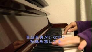 KAT-TUN『BIRTH』ドラマ「妖怪人間ベム」主題歌<Piano・歌詞つき>