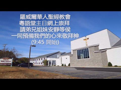 CBCGL 粵語堂直播 2021-09-19