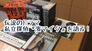 私立探偵濱マイクは2002年に放映されたドラマシリーズ。 ハードボイルド...