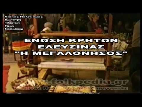 ΕΝΩΣΗ ΚΡΗΤΩΝ ΕΛΕΥΣΙΝΑΣ -Η ΜΕΓΑΛΟΝΗΣΟΣ-.m2p