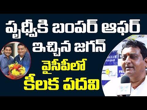 పృథ్వికి కీలక పదవి ఇచ్చిన జగన్ | Ys Jagan Bumper Offer To Comedian Prudhvi In YSRCP | Ap Politics