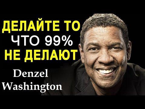 Дензел Вашингтон Секреты успеха | Denzel Washington Secrets of success